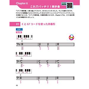 仕上げは両手での演奏です。伴奏形を変えて何パターンも収載しているので、 進度に合わせて曲をセレクトできるのもポイント!