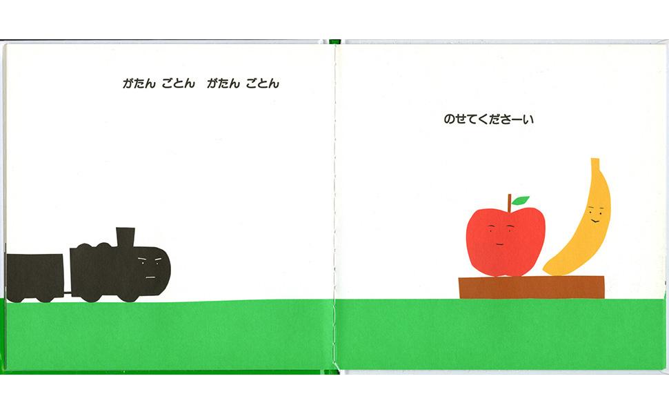 がたんごとんがたんごとん②