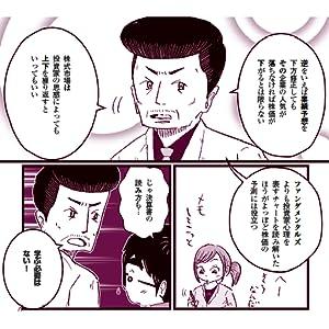 1億円株塾4