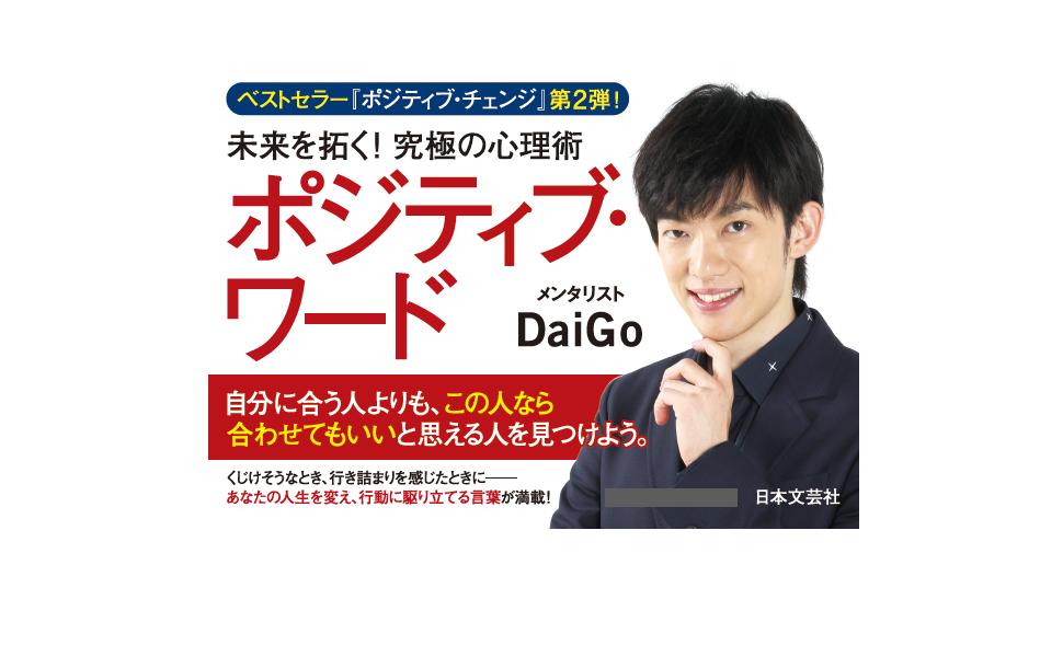 DaiGo ポジティブ ワード メンタリスト
