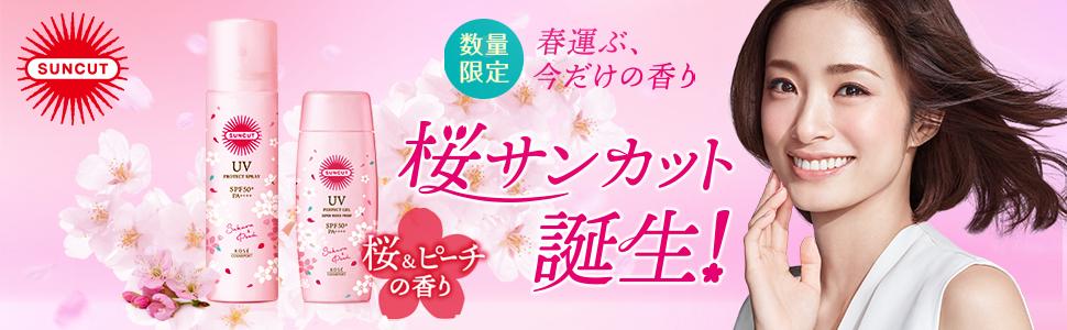 桜サンカット