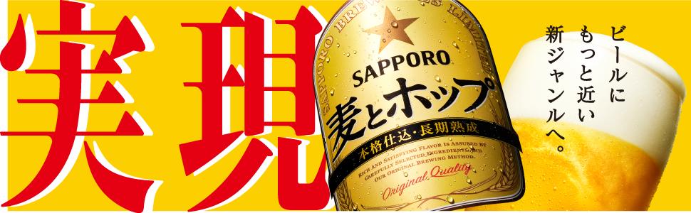サッポロ 麦とホップ「実現。ビールにもっと近い新ジャンルへ。」本格仕込・長期熟成