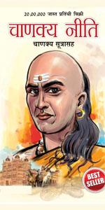 Chanakya Neeti with Chanakya Sutra Sahit -Marathi