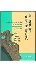 道徳・生活科 教科教育 教育学 教育心理 道徳科 モラル 道徳性 学習指導