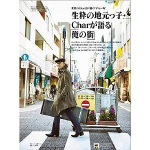 散歩の達人 Char インタビュー