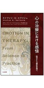 感情心理学 認知行動療法