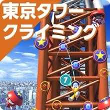 東京タワークライミング