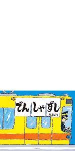 交通新聞社 電車の絵本 でんしゃのえほん 丸山誠司 電車 お寿司 でんしゃずし 乗り物 絵本 ファンタジー