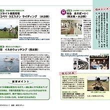 家族旅行,旅育,長崎,天草,世界遺産,イルカ,ウォッチング,子ども,あそぼーい,乗馬,熊本,大分
