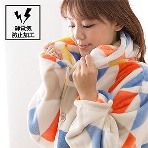 モフアの着る毛布は静電気防止加工済みです