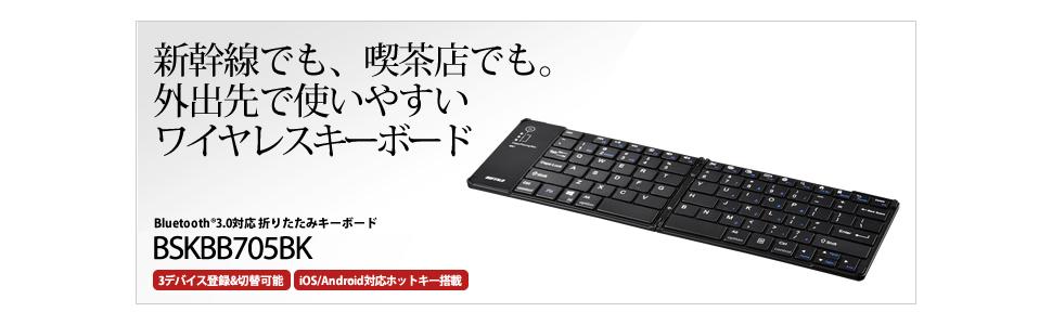 新幹線でも、喫茶店でも。外出先で使いやすいワイヤレスキーボード