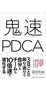 PDCA 図解 目標 ゴール 経営方針 働き方改革 生産性 時間 自信 成果 結果 鬼速 鬼速PDCA 冨田和成