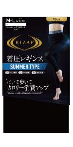 RZF202 RIZAP ライザップ 着圧 ダイエット 運動 ウォーキング カロリー消費