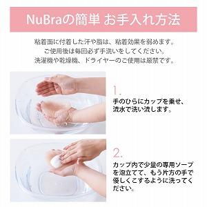 ヌーブラ NUBRA