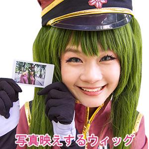 フルウィッグ かつら カツラ ロング ロングヘア ロングヘアー 長髪 グリーン 緑色 緑