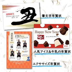 超豪華な巻頭スペシャル年賀状!