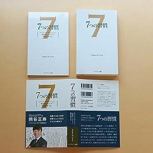 熊谷正寿 7つの習慣