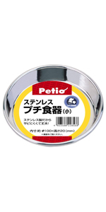 ペティオ (Petio) ステンレスプチ食器 小