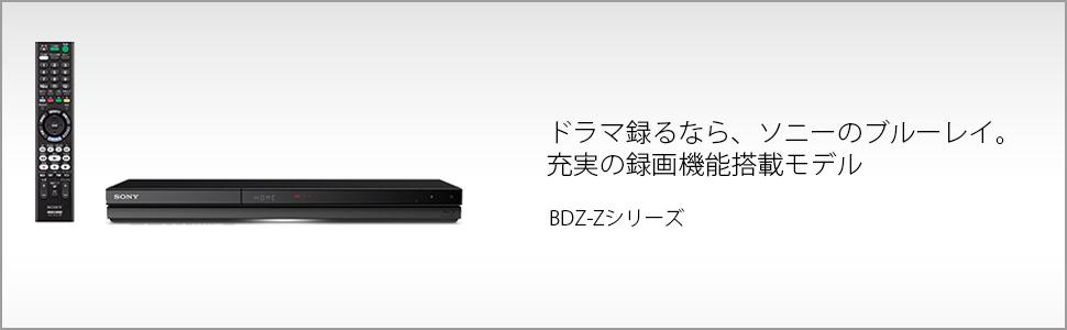 ソニー 1TB 2チューナー ブルーレイレコーダー 長時間録画/W録画対応 BDZ-ZW1700 (2019年モデル)