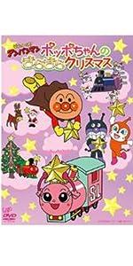 ポッポちゃんのきらきらクリスマス [DVD]