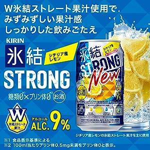 氷結,チューハイ,ストロング,氷結ストロング,レモンサワー