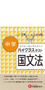 中学 国文法 ハイクラステスト