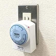 リーベックス Revex 1回だけ「入・切」タイマーCT12 節電 エコ