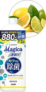 チャーミーマジカ 速乾プラス クリアレモンの香り