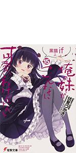 俺の妹がこんなに可愛いわけがない(15) 黒猫if 上 (電撃文庫)