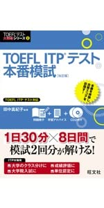 TOEFL ITPテスト本番模試 改訂版