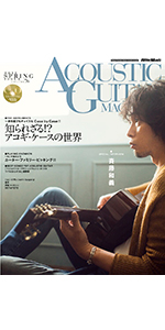 アコースティック・ギター・マガジン 2018年6月号 Vol.76