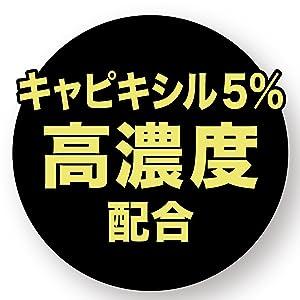 キャピシル5% 高濃度配合