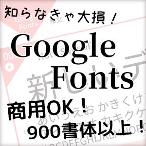 Google Fonts・和文・多言語 フリーフォント最強Selections