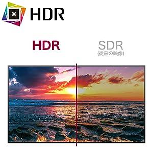 HDRに対応