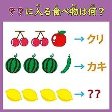 コナン、ナゾトキ、なぞなぞ、クイズ、問題、東大、東京大学、アナザー、アナザービジョン、another vision、松丸、おもちゃ、学習
