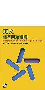 英文 標準問題精講
