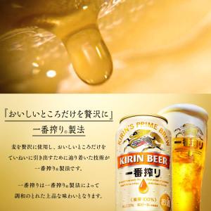 キリンビール,キリン,麒麟麦酒,ビール,缶ビール,びーる,beer,一番搾り,一番絞り,350,お酒,,酒,グラス付,グラス,限定,王様のブランチ,王様のトレンド.人気,人気ランキング