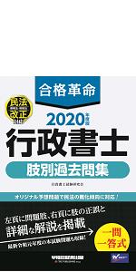 合格革命 行政書士 肢別過去問集 2020年度