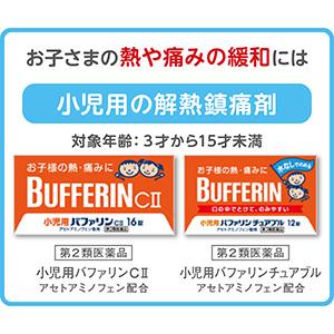お子さまの熱や痛みの緩和に小児用バファリンCⅡ、小児用バファリンチュアブル