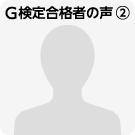 G検定合格者の声