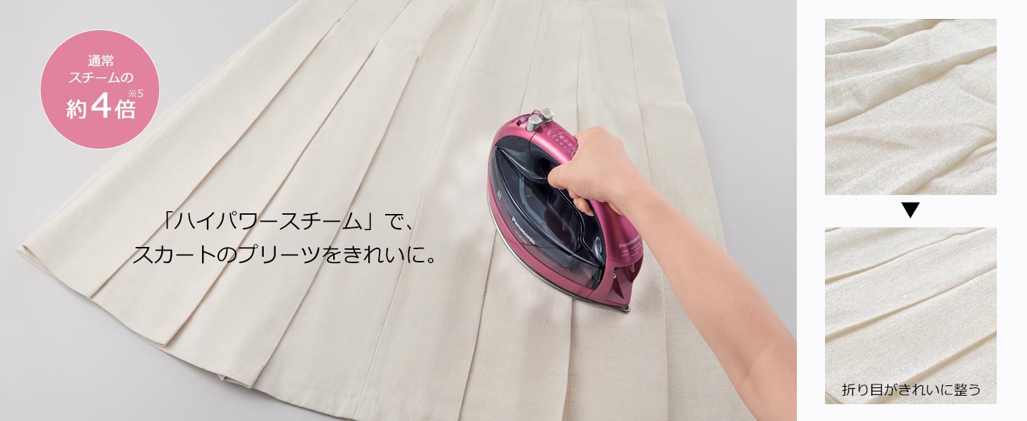 ハイパワースチーム スカートのプリーツをきれいに 折り目がきれいに整う スチーム全面 通常スチームの約4倍 大容量タンク 1度の給水で長く使える アイロン スチームアイロン デリケートな服