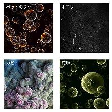 微粒子を除去