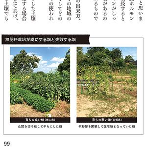 無肥料栽培 無肥料栽培を実現する本 続無肥料栽培を実現する本 土壌の選び方 土壌 岡本よりたか 畑 無農薬 無肥料 野菜 植物 自給自足