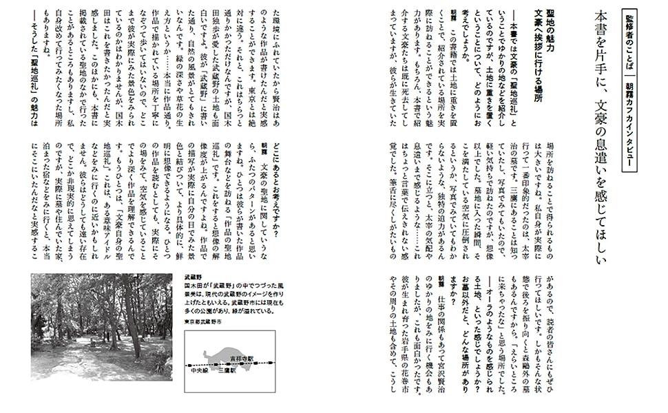 巻頭には「監修者のことば」として朝霧カフカ氏インタビューを掲載。