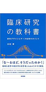 臨床研究の教科書