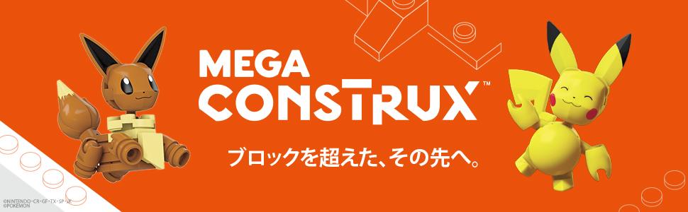 MEGApokemon