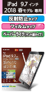 iPad 9.7インチ 2018年春モデル専用