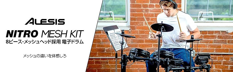 電子ドラムセット / 初心者 / 入門 / 練習 / ドラム / ドラムセット / エレドラ / 3シンバル / おすすめ / 録音 イヤホン バンド フットペダル ペダル マンション 防音