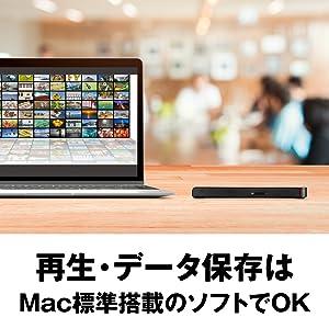 再生・データ保存は Mac標準搭載のソフトでOK