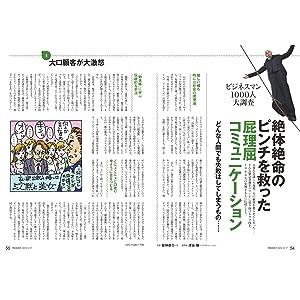 PRESIDENT (プレジデント) 2018年12/17号(話がうまい人入門! )